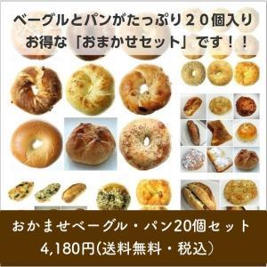 【送料無料・他商品同梱可能】おまかせベーグル・パン20個セット ベーグル パン 詰め合わせ お取り寄せ
