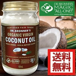 在庫あり 送料無料 ドクターブロナー ココナッツオイル414ml 正規品 ヴァージン ココナッツ オイル 食用 ダイエット