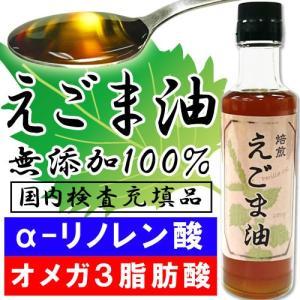 えごま油 大容量180g TV放映 αリノレン酸 56.7%...