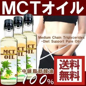 TV放映 MCTオイルダイエット 送料無料 お買い得3本セット MCTオイル180g 中鎖脂肪酸油 100%使用 糖質制限 ダイエット総選挙 バターコーヒー シリコンバレー式