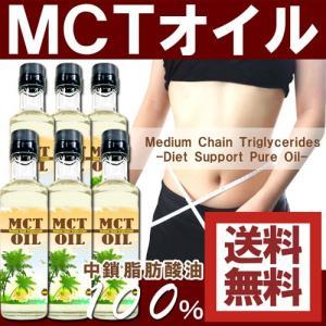 TV放映 MCTオイルダイエット 送料無料 お買い得6本セット MCTオイル180g 中鎖脂肪酸油 100%使用 糖質制限 ダイエット総選挙 バターコーヒー シリコンバレー式