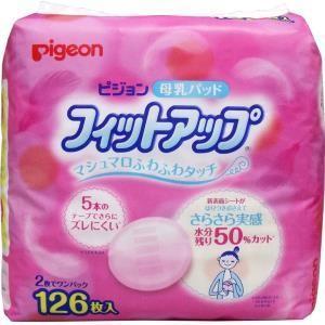ピジョン 母乳パッド フィットアップ 126枚...の関連商品2