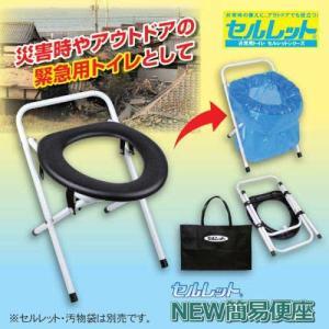 セルレット NEW簡易便座(収納袋付) 防災トイレ 非常用 ...