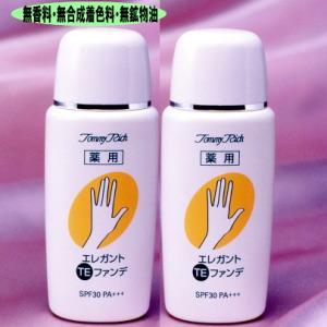 白く美しい手になる『薬用エレガントTEファンデ 2個セット』〔送料サービス〕|brtk