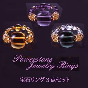 宝石リング3点セット(シトリン・アメジスト・緑水晶)|brtk