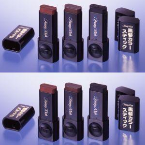 黒髪カラースティック(幅広タイプ)2本セット(送料サービス)|brtk