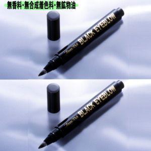 ブラックアイブロー2本セット(送料サービス)|brtk
