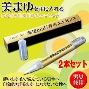 薬用maU育毛エッセンス2本セット|brtk