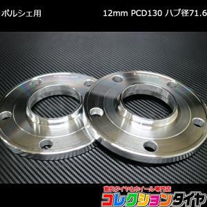 【送料無料】ポルシェ スペーサー 12mm PCD130 5H CB71.6 2枚セット ホイールスペーサー|コレクションタイヤ