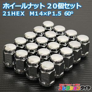 【送料無料】袋ナット 21HEX 14×1.5 60°メッキ 20個セット レクサスLS ランドクル...
