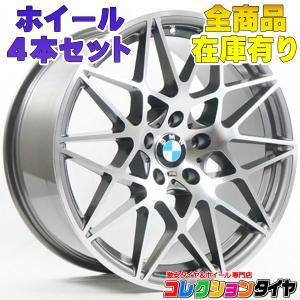 【送料無料】新品ガラスコーティング付 ホイール4本セット BMW 3 4 5 6シリーズ E90 E...