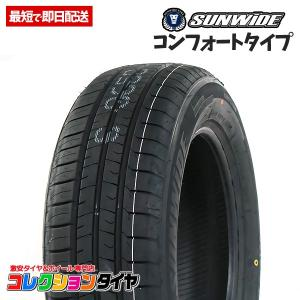 新品 激安 195/65R15 なんと4本総額12,756円 サンワイド(SUNWIDE) RS-ZERO タイヤ サマータイヤ