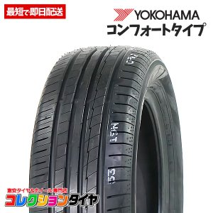 タイヤ サマータイヤ 205/55R16 ヨコハマ(YOKOHAMA) ブルーアース BluEart...