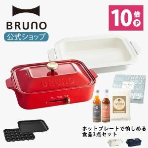 【公式】 BRUNO ブルーノ コンパクトホットプレート+鍋+Starter Meal GIFT S...