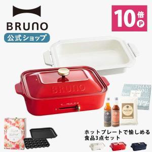 【公式】 BRUNO ブルーノ 《結婚祝い》コンパクトホットプレート+鍋+Starter Meal ...