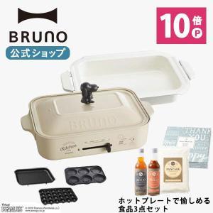 【公式】スヌーピー BRUNO ブルーノ PEANUTS コンパクトホットプレート+鍋+Starte...