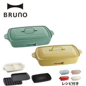 公式 BRUNO ブルーノ ホットプレート グランデサイズ BOE026 大きめ プレート4種 たこ...