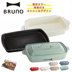 公式 BRUNO ブルーノ ホットプレート グランデサイズ BOE26 大きめ プレート4種 たこ焼...