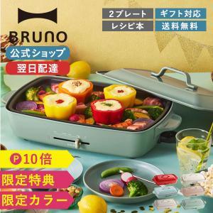 公式 BRUNO ブルーノ ホットプレート グランデサイズ BOE026 大きめ プレート2種 たこ...