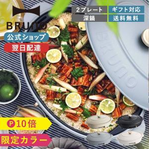 公式 BRUNO オーバル ホットプレート ブルーノ おしゃれ たこ焼き セラミックコート鍋 温度調...