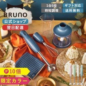 公式 BRUNO マルチスティックブレンダー ブルーノ ミキサー 氷砕ける スムージー おしゃれ みじん切り アタッチメント 3種 BOE034 新生活 BRUNOスタッフおすすめの画像