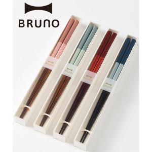 公式 ブルーノ BRUNO 四角塗分箸 ラーメン うどん パスタ 麺類 そば 蕎麦 はし ハシ