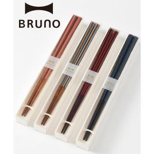 公式 ブルーノ BRUNO 八角箸 箸 ラーメン うどん パスタ 麺類 そば 蕎麦 はし ハシ
