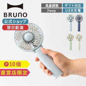 公式 BRUNO ブルーノ ポータブルミニファン 扇風機 おしゃれ コードレス 小型 卓上 手持ち ...