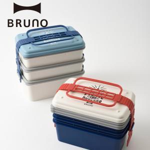 公式 BRUNO ブルーノ 3段ランチボックス ワイド 弁当箱 BHK109 ピクニック 大容量 ア...