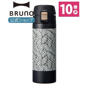 公式 BRUNO ブルーノ ワンタッチパターンボトル ブラック シンプル スリム アウトドア おしゃ...