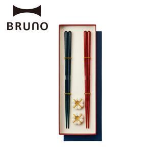公式 BRUNO ブルーノペア HASHI ピンク ブルー レッド ネイビー
