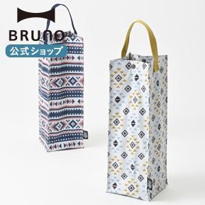 公式 BRUNO ブルーノ ボトルクーラーバッグ  BHK202 シンプル スリム アウトドア おし...