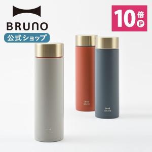 公式 BRUNO ブルーノ ステンレスボトル Tall BHK215 マグボトル ボトル 水筒 保温...