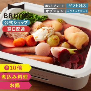 BRUNO コンパクトホットプレート用 セラミックコート鍋 BOE21 煮物 シチュー ホーム パー...