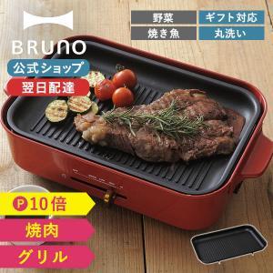 公式 BRUNO コンパクトホットプレート用グリルプレート ブルーノ おしゃれ 小型 ホットプレート...