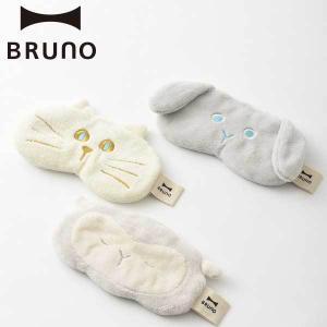 公式 BRUNO ブルーノ  セラミックウォーマー アニマルアイピロー ネコ ウサギ ヒツジ リャマ