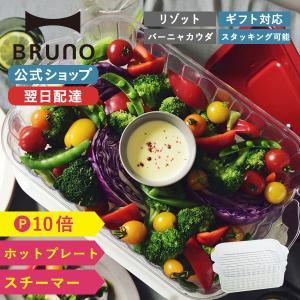 公式 BRUNO コンパクトホットプレート用スチーマー ブルーノ おしゃれ 少人数用 スチーマー ホ...