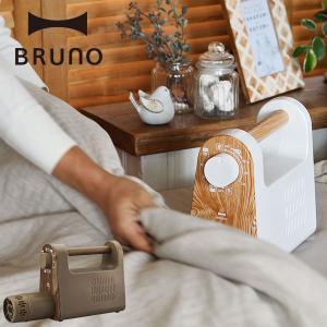 公式 BRUNO ブルーノ  マルチふとんドライヤー BOE047 ふとん 乾燥 ダニ対策 アタッチメント ダイヤル ウッド 新生活 BRUNOスタッフおすすめ 布団乾燥機 梅雨|BRUNO公式 PayPayモール店