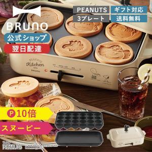 公式 BRUNO ブルーノ コンパクトホットプレート スヌーピー プレート2種 たこ焼き 平面  PEANUTS BOE021 BRUNO公式 PayPayモール店