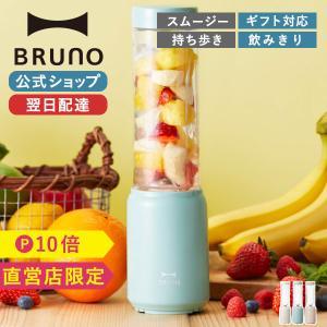 公式 ブルーノ BRUNO ミニボトルブレンダー アイボリー ブルー BOE073