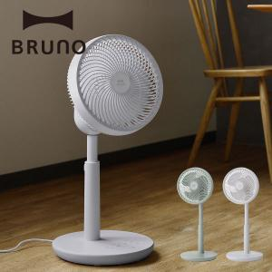 公式 ブルーノ BRUNO DCコンパクトフロアファン 扇風機 おしゃれ ファン|BRUNO公式 PayPayモール店