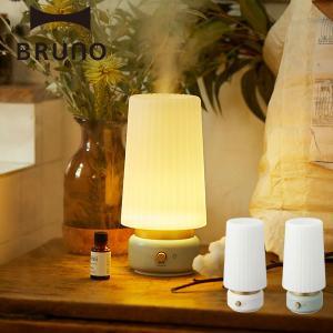 【公式】 BRUNO ブルーノ 超音波アロマ加湿器LAMP MIST|BRUNO公式 PayPayモール店