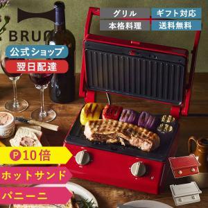 【公式】 BRUNO ブルーノ グリルサンドメーカー ダブル おしゃれ かわいい ホットサンド パン トースト パニーニ BOE084の画像