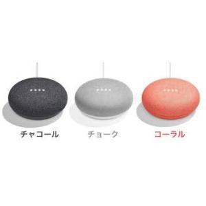 Google Home Mini GA00210-JP GA00216-JP グーグルホームミニ スマートスピーカー ☆ 新品 未開封 本体 ☆|brutusmobile