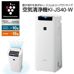 SHARP 加湿空気清浄機 プラズマクラスター25000搭載  ホワイト KI-JS40-W 新品 シャープ brutusmobile