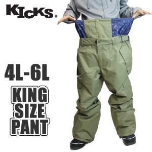 送料無料 15-16 KICKS キングサイズパンツ kp-41king: H480 arm 4L・6L 正規品/キックス/メンズ/スノーボードウエア/cat-snow|brv-2nd-brand