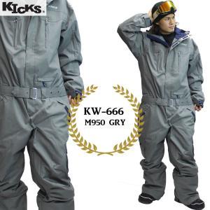 16-17 KICKS ツナギ kw-666 : M950 GRY 日本正規品/スノーボードウエア/ウェア/ワンピース/メンズ/レディース/snow brv-2nd-brand