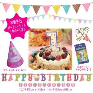 バルーン 電報 お誕生日 送料無料 パーティー セット  女の子ファーストバースデー|bs-olive
