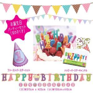 バルーン電報 お誕生日 送料無料 パーティーセット  女の子ファーストバースデー2|bs-olive