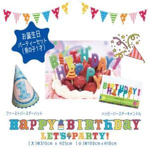 バルーン 電報 お誕生日 送料無料 パーティーセット  男の子ファーストバースデー2|bs-olive